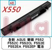全新 ASUS 華碩 F552 F552C F552CL F552E F552EA F552EP 電池