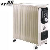 限時特價  NORTHERN 北方 葉片式 恒溫電暖爐 - 15葉片 NA-15ZL