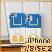 蘋果 iPhone 7 i8 Plus SE2 7Plus 卡通背影 小羊皮背板 全包邊 軟殼 手機殼 防摔 保護套 唐老鴨背影