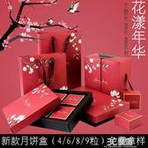 中秋月餅盒禮盒高檔月餅包裝盒子4粒6粒8粒9粒裝禮品盒 3c優購