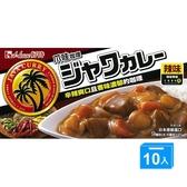 好侍爪哇咖哩-辣味185g*10【愛買】