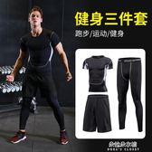 健身服男套裝三件套速干籃球男士緊身衣跑步健身運動健身房夏季  朵拉朵衣櫥