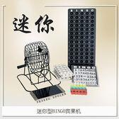 搖號抽獎機 手動金屬創意大號非電動搖號搖球抽號機雙色球轉盤抽獎道具 智慧e家