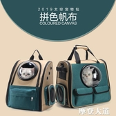 貓背包貓咪外出包太空寵物包艙狗包書包箱貓籠子便攜雙肩背包貓包『摩登大道』