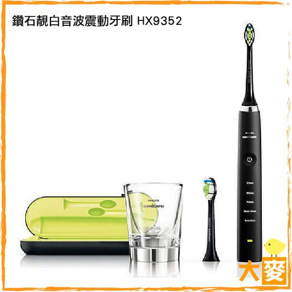 公司貨【飛利浦】鑽石靚白音波震動電動牙刷HX9352 (內附刷頭兩個+充電旅行盒)