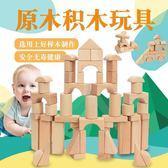 兒童積木玩具益智拼裝親子互動【奇趣小屋】