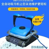 吸污機 虎鯨威尼系列HJ2042全自動游泳池水龜池底吸塵器水下清洗機 - 快速出貨