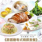 台北馥敦飯店南京館-嘉園廳粵式精饌套餐