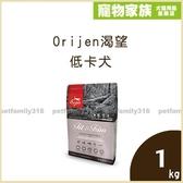 寵物家族-【活動促銷85折】Orijen渴望低卡犬野牧鮮雞配方(肥胖犬/室內犬) 1kg