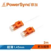 群加 Powersync CAT 6 1Gbps 好拔插設計 高速網路線 RJ45 LAN Cable【超薄扁平線】白色 / 2M (C65B2FLW)