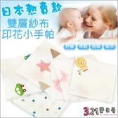 手帕紗布巾餵奶巾洗澡巾-日本高密度卡通洗澡巾-321寶貝屋