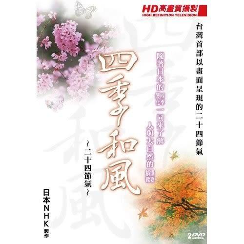 四季和風~二十四節氣~ DVD HD高畫質NHK製作春夏秋冬 (購潮8)