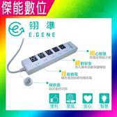 翊準 EGENE 智電插座 感應型 EXL-G103S 強力省電 智慧型插座 智慧電力插座 日本台灣專利