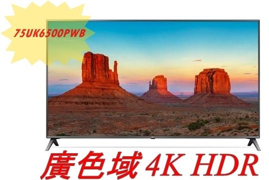 ***東洋數位家電***含運+安裝 LG電視 75UK6500PWB 75型 智慧聯網 4K 電視 IPS面板 附聲控遙控器