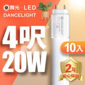 舞光 4呎LED玻璃燈管 T8 20W 無藍光危-10入組白光6500K-10入