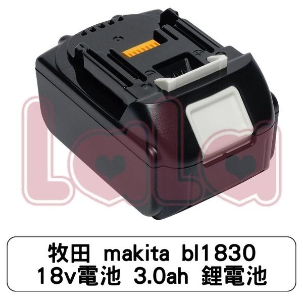 牧田 makita bl1830 18v電池 3.0ah 鋰電池