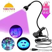 USB帶固定夾子LED紫外線消毒UV手機維修綠油驗鈔燈閱讀臺燈小書燈 時尚芭莎