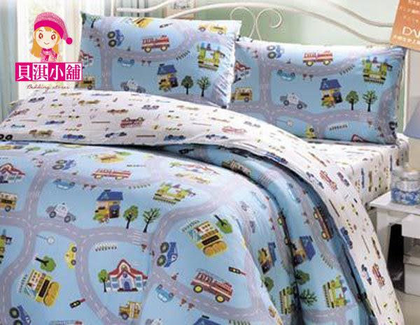 【貝淇小舖】 專櫃品牌【交通樂園】防螨抗菌美國棉單人床包兩用被三件組~