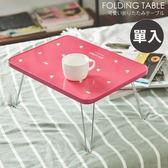 收納櫃 置物架 茶几 和室桌 折疊桌【R0136】玩趣配色折疊床上桌 MIT台灣製 收納專科