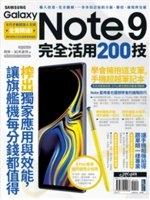 二手書博民逛書店 《Samsung Galaxy Note 9 完全活用200技》 R2Y ISBN:9789572049068│阿祥、3C布政司