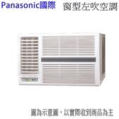 【Panasonic國際】4-5坪左吹定頻窗型冷氣CW-P28SL2