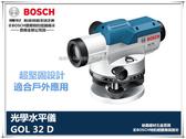 【台北益昌】32倍水平儀 原廠一年保固 德國博世 BOSCH GOL32D 光學水平儀 水準儀