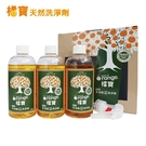 [橘寶]濃縮多功能洗淨液 3入盒裝 (300ml/1罐)