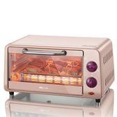 烤箱電烤箱多功能家用烘焙蛋糕面包全自動10升小容量宿舍迷你小型 數碼人生