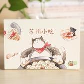 momicafe 天空之城【蘇州小吃】明信片套裝手繪蘇州特色美食