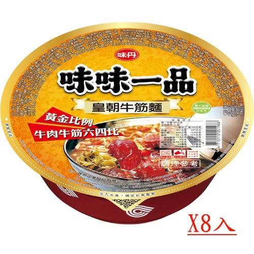 味丹味味一品皇朝牛筋麵185g*8碗(箱)【愛買】