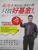 【書寶二手書T8/投資_YGP】只買好基金!羅際夫帶你放心買,安心賺。_羅際夫