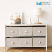 【MH家居】韓國 收納櫃 客廳櫃 維斯塔六格長形抽屜櫃
