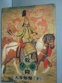 【書寶二手書T8/一般小說_LFD】乾隆皇帝-天步艱難(下)_二月河