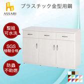 ASSARI-水洗塑鋼緩衝3門3抽碗碟櫃(寬123深42高81cm)