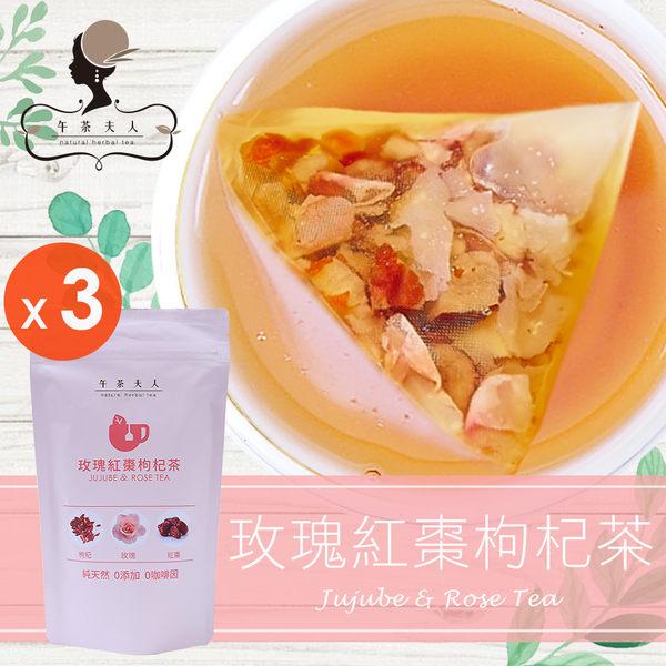 午茶夫人 玫瑰紅棗枸杞茶 10入/袋x3 花茶/花草茶/玫瑰茶/茶包/無咖啡因/養生茶