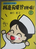 【書寶二手書T9/漫畫書_GEC】我是天使?!歹勢啦(1)_中國知的出版社