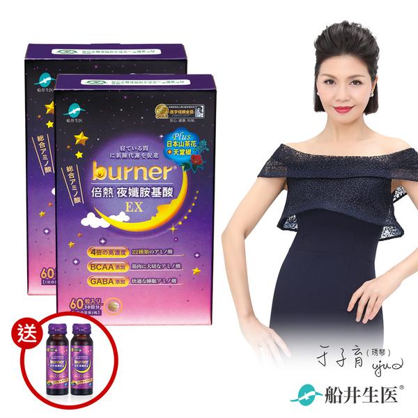 【于子育推薦】船井burner 倍熱 夜孅胺基酸EX二盒搶購組