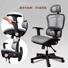電腦椅/辦公椅/主管椅 凱堡 香鯨高彈力透氣網工學電腦椅/辦公椅【A34028】