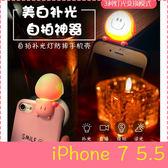 【萌萌噠】iPhone 7 Plus (5.5吋) 自拍美白補光神器 笑臉趴趴公仔保護殼 全包矽膠軟殼 手機殼