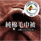 台灣製20兩(加厚)純棉毛巾被(咖啡色)-單件 [51744]鋪美容床