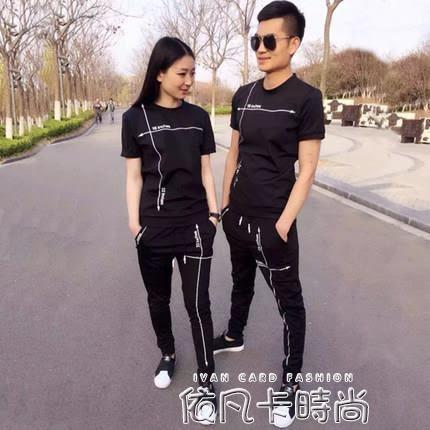 夏季男士圓領短袖t恤薄款一套情侶裝休閒運動套裝兩件套衣服 依凡卡時尚
