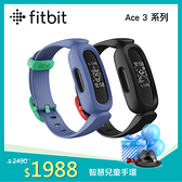 3C LiFe Fitbit Ace 3 兒童智慧手環 防水50m 家庭模式 公司貨