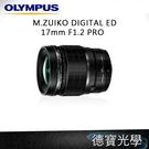 Olympus M.ZUIKO DIGITAL ED 17mm F1.2 PRO 鏡頭 德寶光學 台灣總代理元佑公司貨
