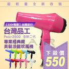 【220v電壓】全新二代Pingo-2800 品工專業經典款美髮沙龍吹風機 【HAiR美髮網】