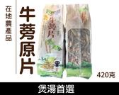 台南帶皮牛蒡原片(420克/包)-可冷泡製成牛蒡 或煮成牛蒡食譜 最佳代謝聖品【金彩食品雜貨舖 】