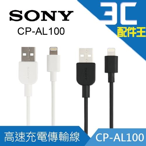 【原廠公司貨】SONY MFI蘋果認證 Lightning高速充電傳輸線1M (CP-AL100)