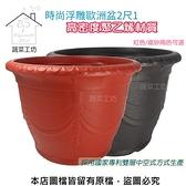 時尚浮雕歐洲盆2尺1(紅色/鐵砂兩色可選)高密度聚乙烯材質鐵砂色