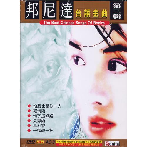 邦尼達台語金曲-第三輯DVD