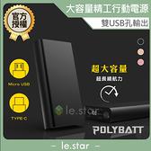 POLYBATT SP206-30000 鋁合金超大容量行動電源 BSMI認證