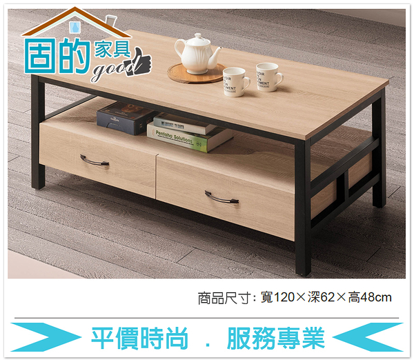 《固的家具GOOD》305-3-AA 原橡木色大茶几【雙北市含搬運組裝】